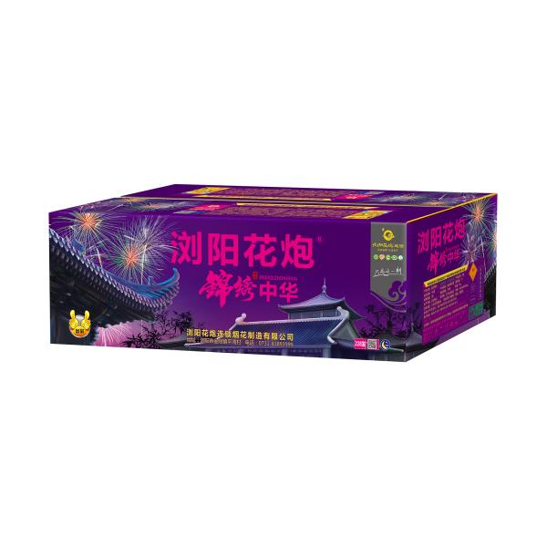 228發 錦繡中華