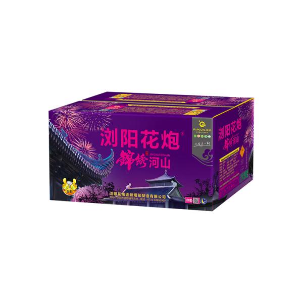 100发 锦绣河山