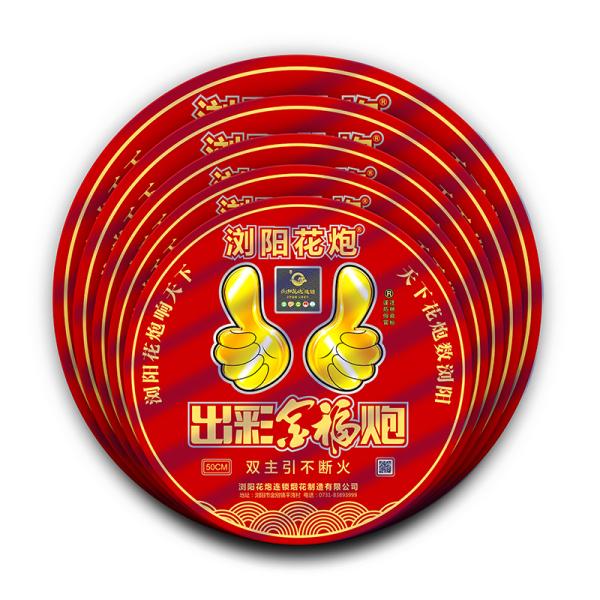 出彩金福炮50/60/70/80/90公分