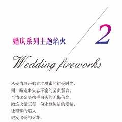 婚庆系列主题焰火