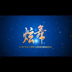 《炫舞》 精彩剪辑(2015赛季长沙橘子洲大赛金奖)