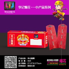 李记烟花-小产品系列-李记魔鞭