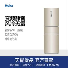 Haier/海尔 BCD-217WDVLU1三门双变频智能风冷节能小型家用电冰箱-大瑶天猫电器城
