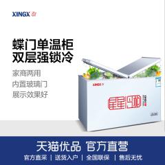 XINGX/星星 BD/BC-271HEC大冰柜冷柜商用大容量卧式家用冷藏冷冻-大瑶天猫电器城