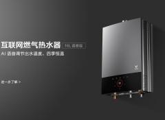 燃气热水器-16L语音版-云米全屋互联网家电