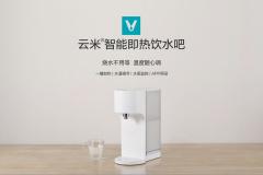 饮水机-云米智能即热饮水吧-云米全屋互联网家电