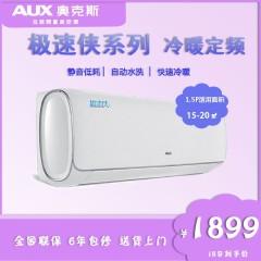 奥克斯(AUX) 1匹/1.5匹 冷暖定频 壁挂式空调 三级能效 自动水洗 极速侠系列 奥克斯空调