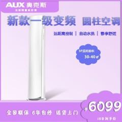 奥克斯(AUX)2匹/3匹 一级能效 圆柱空调 变频冷暖家用 智能 倾国倾城系列 新款一级变频柜机