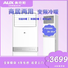 奥克斯(AUX) 大2匹/3匹 定频/变频 商居两用 柜机空调 快速冷暖 超远送风 方形立柜式空调