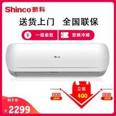 新科(Shinco)1.5匹 一级能效冷暖变频高颜值 壁挂式空调挂机 1.5匹 KFRd-35GW/