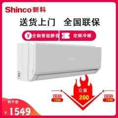 新科(Shinco)大1匹 定频冷暖空调 家用卧室挂机 大风量静音除湿KFRd-26GW/HBF+3