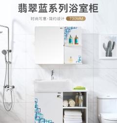 浴室柜-悬挂式翡翠蓝系列-东鹏整装卫浴