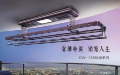智能晾衣架-GW138铂尚系列-好太太晾衣架