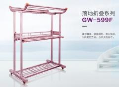 普通晾衣架-GW599F落地折叠系列-好太太晾衣架