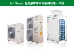 中央空调地暖一体机-A+Super全变频-麦克维尔空调