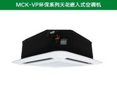 中央空调-MCKVP环保系列天花嵌入式空调机-麦克维尔中央空调