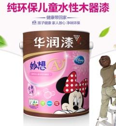 木器漆-水性纯环保儿童妙想A+-华润漆