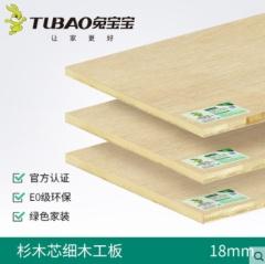 细木工板-E0级多层板--兔宝宝板材