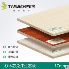 生态板-杉木芯免漆板-兔宝宝板材