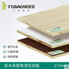 生态板-实木多层芯E0级--兔宝宝板材