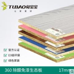 生态板-360除醛免漆板-兔宝宝板材