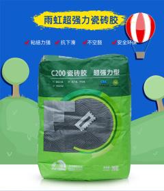 防水胶-C200超强力型瓷砖胶-雨虹防水