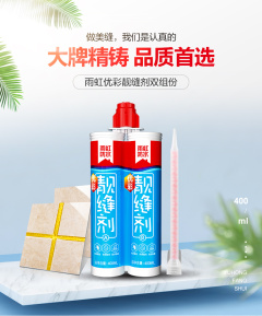 美缝剂-瓷砖地砖专用-雨虹防水