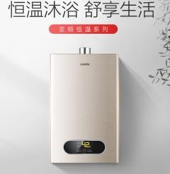燃气热水器-变频恒温系列-统帅热水器