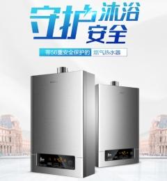 燃气热水器-安全防护型-统帅热水器