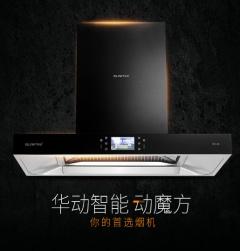 吸油烟机-HDA8智能动魔方-华动厨房电器