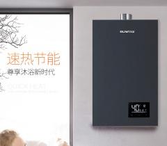 燃气热水器-HDLH99速热节能-华动厨房电器
