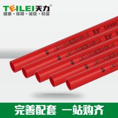 PVC管系列-PVC硬质聚氯乙烯穿线管-天力管