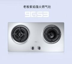 燃气灶-紫焰强火JZ(Y/T/R)-9G53-老板厨房电器