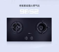 燃气灶-紫焰强火JZ(Y/T/R)-9G52-老板厨房电器