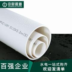 PVC管-PVC排水B管中财管道-腾拓水电灯饰城