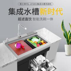 水槽洗碗机-YSLJCSX01智能洗碗一体-雅士林集成灶