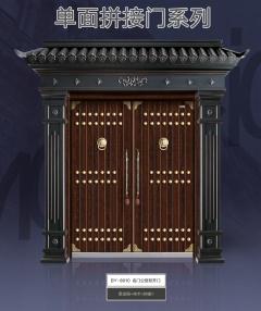 别墅大门-名门公馆双开门BY8010-步阳安全门