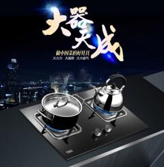 燃气灶-钢化玻璃大器天成JZT-K401B-万家乐电器