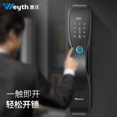 指纹锁-半导体指纹识别C5系列-惠氏安全智能锁