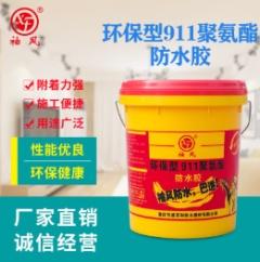 防水胶-环保型911聚氨酯-袖风防水