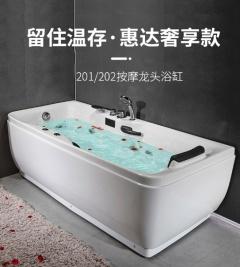 浴缸-加厚亚克力温存系列-惠达卫浴