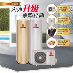 空气能热水器-华美星零冷水大水量-同益空气能