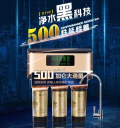 净水器-D718净水黑科技-碧水源净水