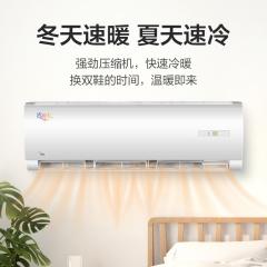 空调-省电星大1匹挂机壁挂式DH400-美的慧生活