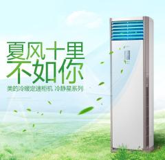 空调-冷静星大2匹冷暖定频立柜式-美的慧生活