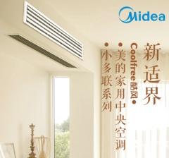 中央空调-酷风家用一拖四多联机-美的慧生活