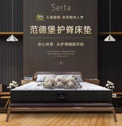 床垫-双面偏硬护脊范德堡系列-美国舒达床垫