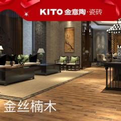 仿古砖-K木系列金丝楠木-金意陶瓷砖