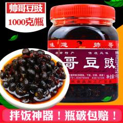 湖南特产浏阳湘帅哥豆豉农家自制红油蒸鱼风味豆鼓下饭盐菜辣椒酱