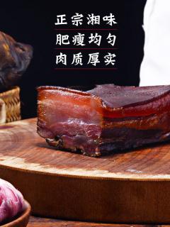 正宗湖南浏阳湘味特产农家传统烟熏柴火腊肉瘦非四川咸五花腊肉